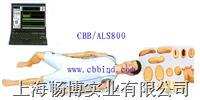 触电急救模型|医学模型|高级综合急救创伤护理训练模拟人 CBB/ALS800