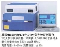 镀金测厚仪,镀金厚度检测仪,镀金膜厚仪 X-RAY
