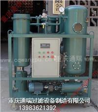 ZJC系列汽轮机油滤油机 ZJC-20