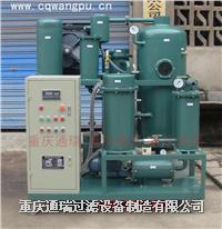ZJD系列液压油专用真空滤油机 ZJD-10