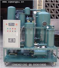 液压油专用真空净油机 ZJD-50