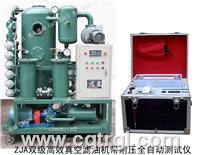 ZJA-T高效双级真空滤油机带耐压自动检测仪 ZJA-T