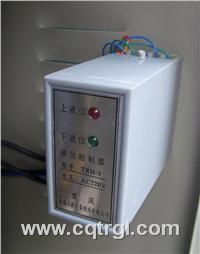 TRH-3红外线油位控制器 TRH-3