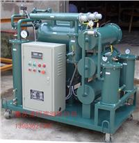 ZJL绝缘油脱色再生滤油机 ZJL-10