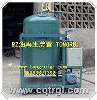 BZ除酸再生过滤装置,对变压器油透平油液压油再生净化 BZ