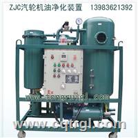 ZJC防爆式透平油专用滤油机 ZJC-80F