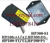 azbil通用放大器内置式光电开关HP300-T1 HP300-T1