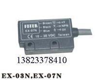 FOTEK陽明小型光電感測器 EX-03N EX-07N