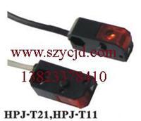 azbil山武小型光電開關 HPJ-E21/HPJ-R21/HPJ-E11/HPJ-R11