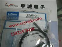 光纖傳感器 FD-420-05