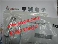 光電開關 VTF18-4N1212