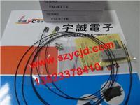光纖傳感器FU-57TE FU-57TE