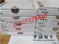 光纤传感器 FU-E40 FU-10