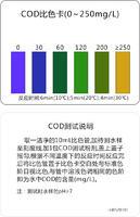 COD測試盒(0-250mg/L)