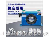 日森 AH0608T-CA板式风冷却器 AH0608T-CA