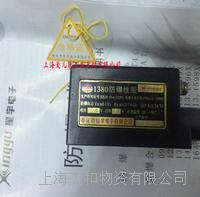 公司代理宁波RFS星宇防爆线圈1380/1381 1380/1381