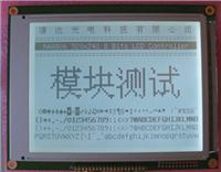 带汉字库320240液晶