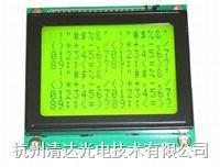 RICH12864E-14液晶屏兼容品,12864液晶屏,STN黄绿液晶,温补液晶
