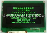 字库OLED模块,4.7英寸256128字库OLED显示屏 HGSC256643