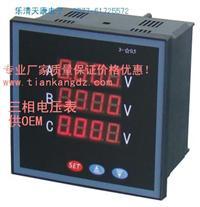 PZ999V-3K4三相電壓表 PZ999V-3K4