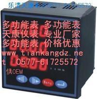 HD194Z-3S4网络电力仪表  HD194Z-3S4
