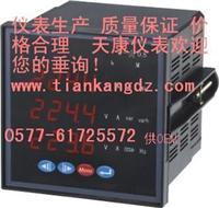 TD184E-2S4多功能電力儀表  TD184E-2S4