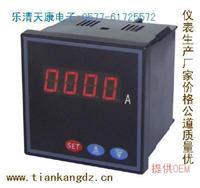 BZK312-A-I-72-X14 单相电流表 BZK312-A-I-72-X14