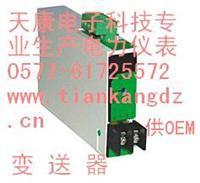 GDA-052直流电流变送器  GDA-052