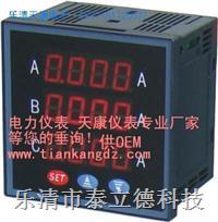 LU-DP3三位半数字电流、电压、欧姆 LU-DP3