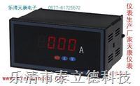 RG194I-BX1,RG194I-CX1数字交流电流表 RG194I-BX1,RG194I-CX1