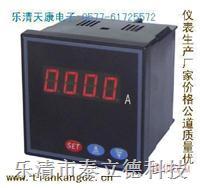 RG195I-2X1,RG195U-2X1直流电流电压表 RG195I-2X1,RG195U-2X1
