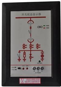 CSD100开关状态显示仪 CSD100