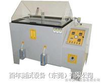盐水腐蚀试验箱,盐水浸泡试验机,盐雾机 BY-120