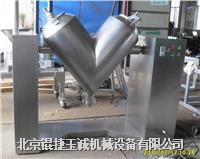 北京混合机生产厂家