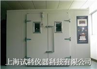 高低溫試驗室