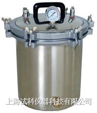 高壓蒸汽滅菌器