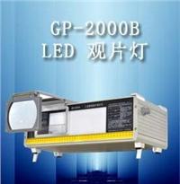 GP-2000B型LED观片灯 GP-2000B