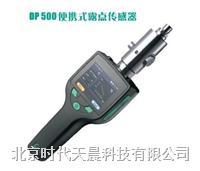 DP500便携式露点仪 DP500