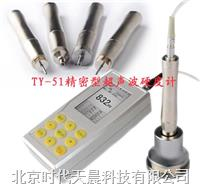 TY-51精密型超声波硬度计 TY-51