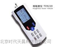 时代粗糙度仪TCR220 TCR220