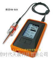 理音VM-919轴承振动检测仪 理音VM-919