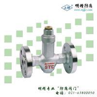 STC可调恒温式蒸汽疏水阀 STC