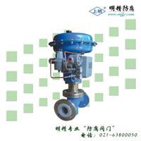 气动薄膜衬四氟单座调节阀 ZJHP-16F46