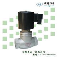 蒸汽電磁閥 ZQDF(Y)系列