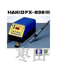 白光HAKKO高热容量电焊台 FX-838