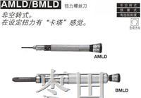 AMLD/BMLD扭力螺丝刀 AMLD/BMLD