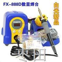 白光HAKKO数显焊台 FX-888D