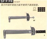 日本东日SF/F/FR扭力扳手 SF40CN