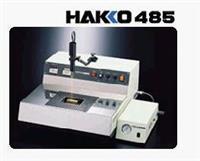 HAKKO 日本 白光 485全能电焊系统 HAKKO白光牌电焊及除锡优良工具