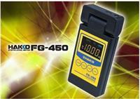 HAKKO 日本 白光 FG-450静电测量计 FG-450